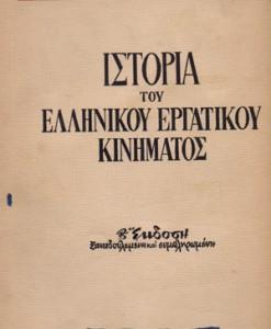 ISTORIA_TOU_ELLINIKOU_ERGATIKOU_KINIMATOS_KORDATOS_GIANIS