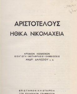 ITHIKA-NIKOMAXEIA