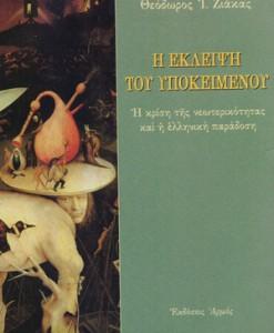 I_EKLEIPSI_TOU_YPOKEIMENOU_ZIAKAS_THEODOROS