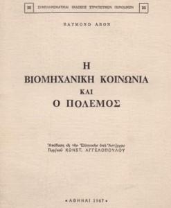 I_biomixaniki_koinonia_kai_o_polemos_Aron_Raumond