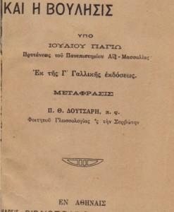 I_dianoitiki_ergasia_kai_i_boulisis_Ioulios_Pagios