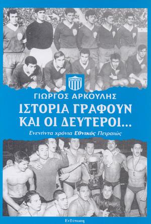 Istoria_grafoun_kai_oi_deuteroi_Arkoulis_Giorgos