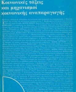 KOINONIKES-TAXEIS