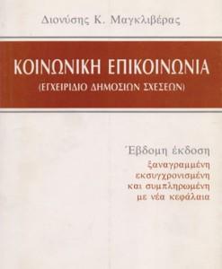 KOINONIKI-EPIKOINONIA