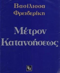 METRON-KATANOISEWS