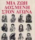 MIA-ZOI-DOSMENI-STON-AGWNA
