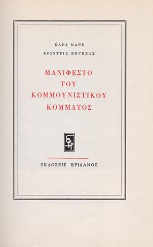 Manifesto_tou_Kommounistikou_Kommatos_Marx_Karl_Engels_Friedrich