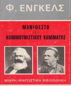 Manifesto_tou_Komnounistikou_Kommatos_Marx_Engels