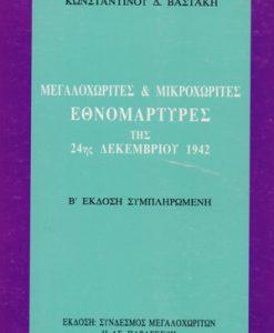Megaloxorites_mikroxorites_ethnomartyres_tis_24_Dekembriou_1942_Bastakis_Konstantinos