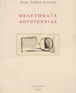 Meletimata_logotexnias_Filipou_Ladaki_Niki