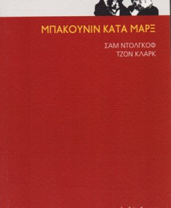 Mpakounin_kata_Marx_Sam_Ntolgkof_Tzon_Klark