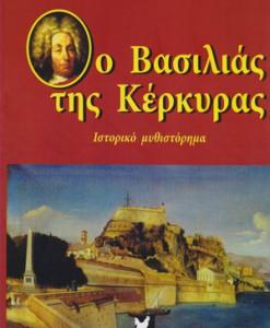O-VASILIAS-TIS-KERKIRAS