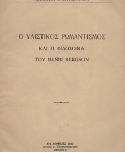 O-YLISTIKOS-ROMANTISMOS