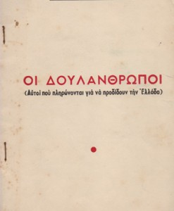 OI-DOULANTHROPOI