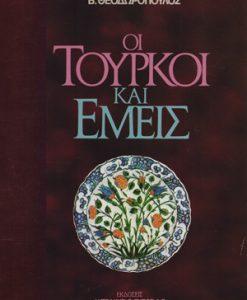 OI-TOURKOI-KAI-EMEIS