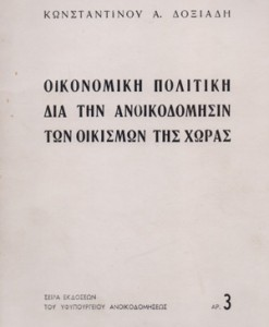 OIKONOMIKI-POLITIKI-DIA-TIN-ANOIKODOMISIS-TON-OIKISMON-TIS-XORAS-DOXIADIS-KONSTANTINOS