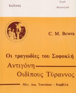 OI_TRAGODIES_TOU_SOFOKLI_ANTIGONI_OIDIPOUS_TYRANNOS_BOWRA_M_C