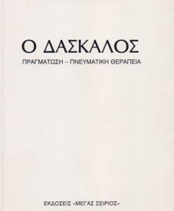 O_daskalos_pragmatosi_pneumatiki_therapeia_Lykiardopoulou_Klairi