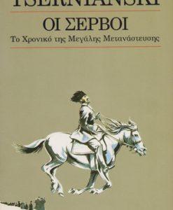 Oi_Serboi_to_xroniko_tis_megalis_metanasteysis_Tsernianski_Milos