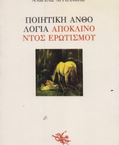 POIITIKI-ANTHOLOGIA-APOKLINONTOS-EROTISMOU