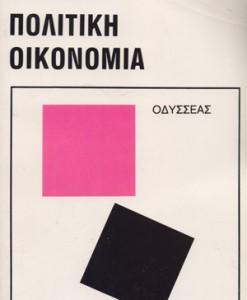 POLITIKI-OIKONOMIA-ITON-TZON