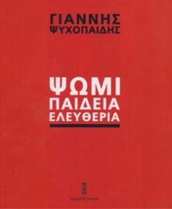 PSOMI-PAIDEIA-ELEYTHERIA