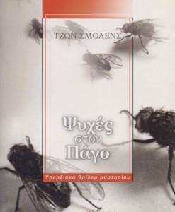 PSYCHES_STON_PAGO_SMOLENS_TZON