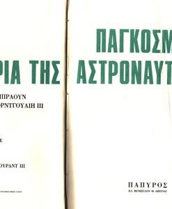 Pagkosmios_Istoria_tis_Astronautikis_Berner_Fon_Mpraoun_Frenterik_i_Orntgouaii_iii