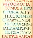 Pagkosmios_Mythologia_2_tomoi