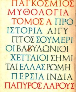 Pagkosmios_Mythologia_2_tomoi