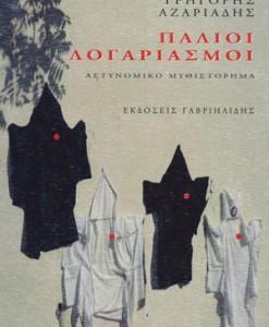 Palioi_logariasmoi_Grigoriadis_Azariadis