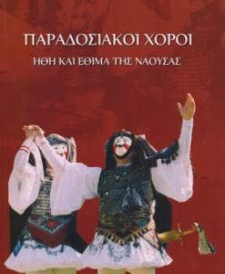 Paradosiakoi_xoroi_ithi_kai_ethima_tis_Naousas_Zalios_Xristos