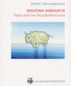 Politiki_Oikologia_Roussopoulos_Dimitris