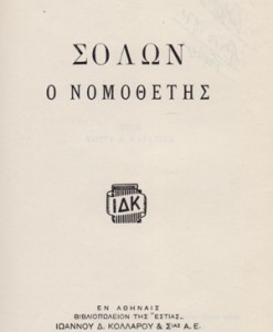 SOLWN-O-NOMOTHETIS