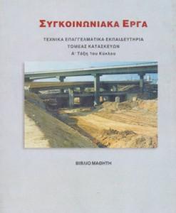 SYGKINIONIKA-ERGA