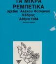TA-MIKRA-REMBETIKA-PETROPOULOS-ILIAS