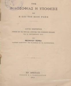 TIS-FILOSOFIAS-I-YPOTHESIS