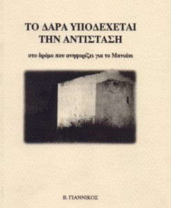 TO-DARA-YPODEXETAI-TIN-ANTISTASI