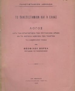 TO-PANEPISTIMION-KAI-I-ELLAS