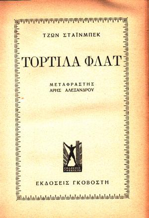 TORTILA-FLAT