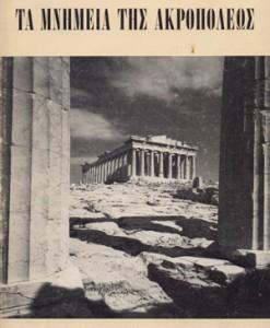 Ta_mnimia_tis_akropolis_Mprouskari_Maria