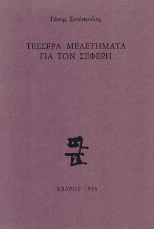 Tessera_meletimata_gia_ton_Seferi_Sinopoulos_Takis