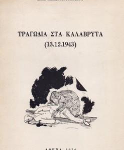 Tragodia_sta_Kalabryta_Papstergiopoulos_Ilias