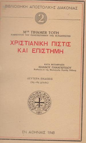 Xristianiki_Pistis_kai_Epistimi_Toth_Tihamer