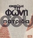 akoume-ti-fwni-sou-patrida