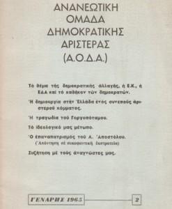 anaevtiki-omoada-dimokratikis-aristeras