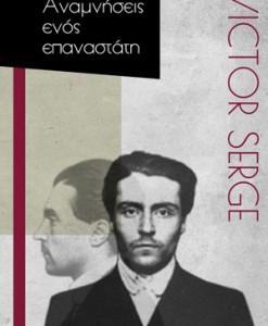anamniseis_enos_epanastati_Victor_Serge
