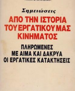 apo-tin-istoria-tou-ergatikou-kinimaos