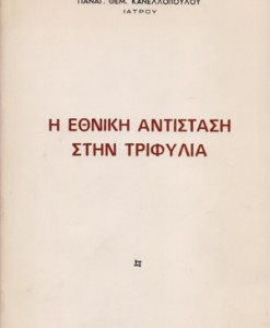 ethniki-antistai-stin-trifyllia