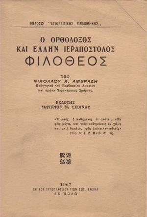 filotheos
